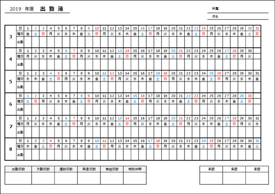 出勤簿テンプレート エクセルA4縦08