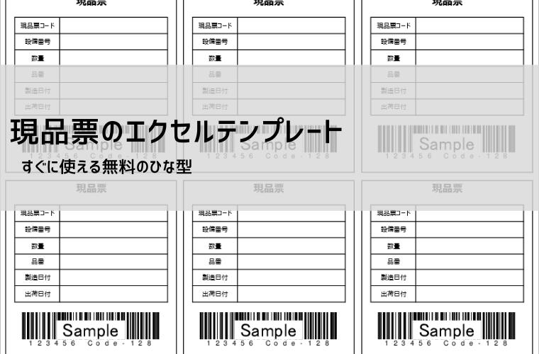 現品票のエクセルテンプレート アイキャッチ