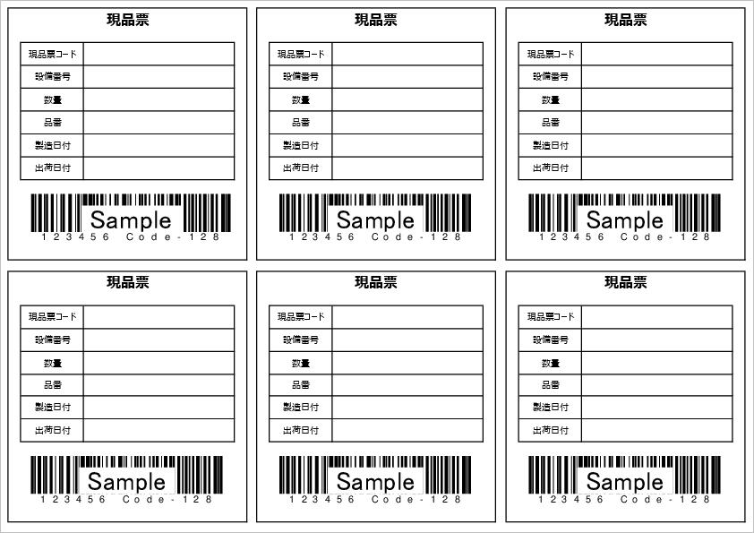 現品票エクセルテンプレート01 A4横 6枚バーコード有