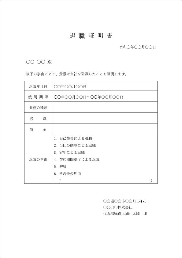 退職証明書テンプレート02