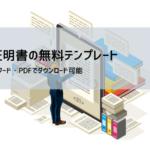 退職証明書の無料テンプレート | エクセル・ワード・PDF
