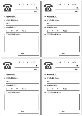 電話メモテンプレート エクセルA4縦01