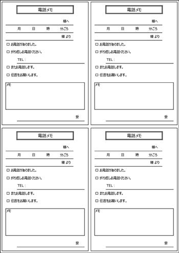 電話メモテンプレート エクセルA4縦02