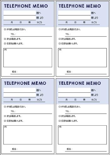 電話メモテンプレート エクセルA4縦03