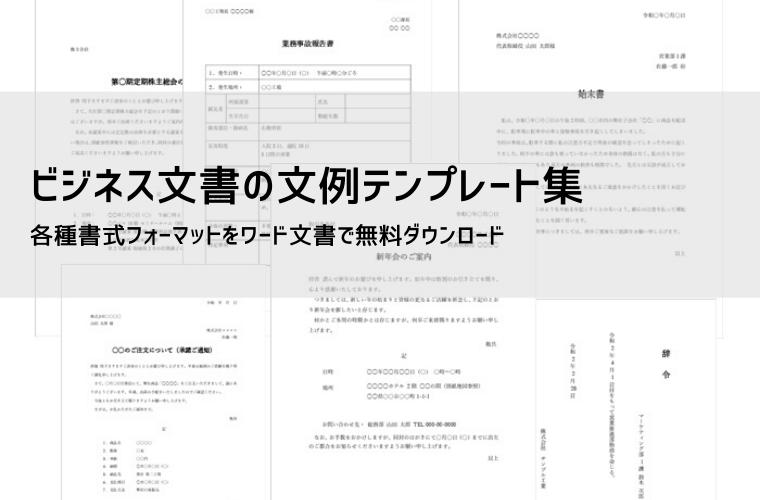 ビジネス文書の文例テンプレート アイキャッチ