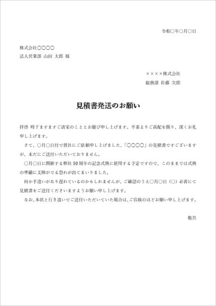 見積書の発送の督促状テンプレート05