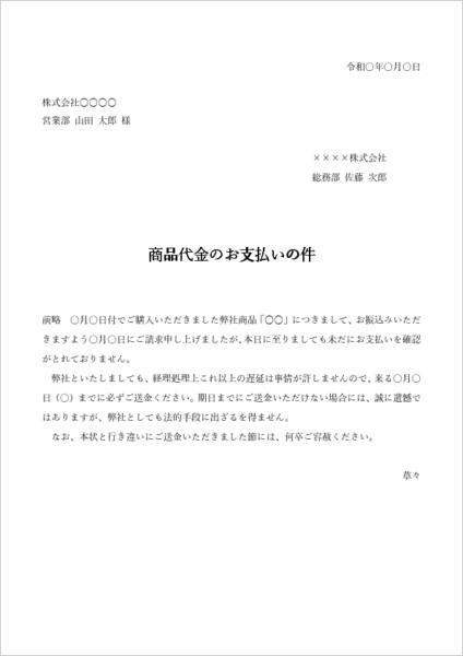 商品代金の支払い(再督促)の督促状テンプレート06