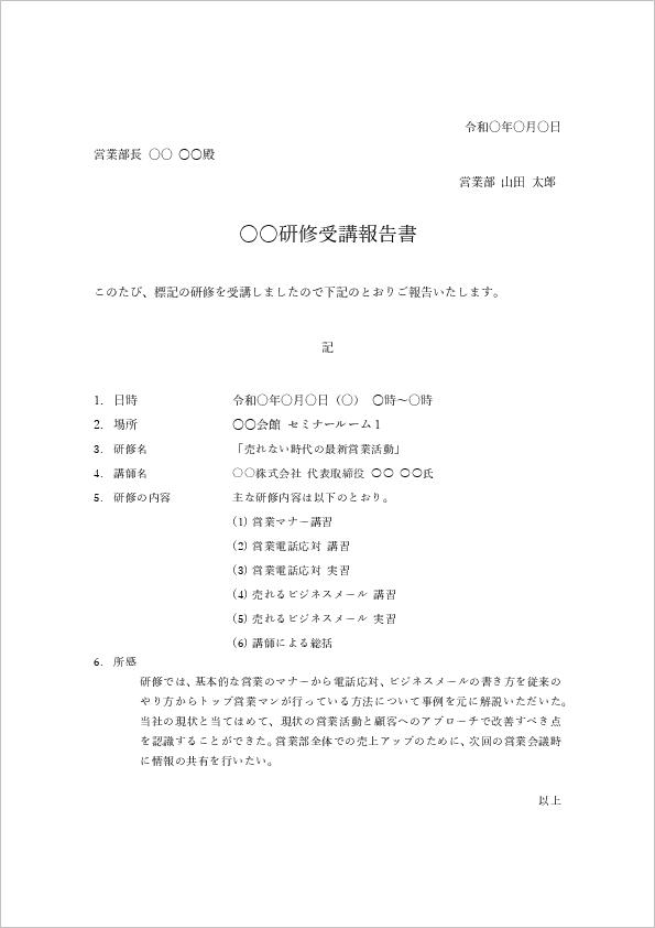 研修報告書の例文テンプレート(ワード)