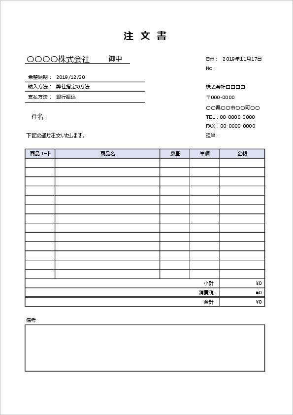 注文請書のエクセルテンプレート03-1