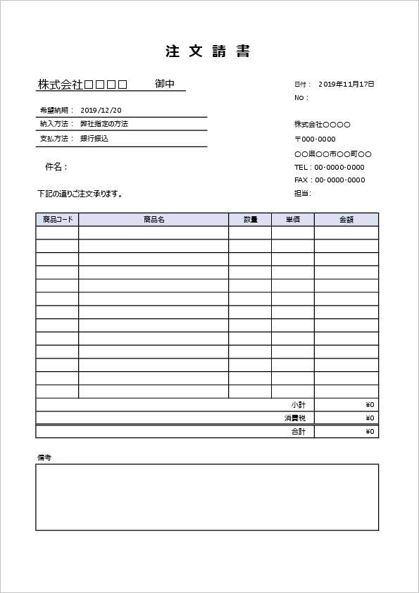 注文請書のエクセルテンプレート03-2