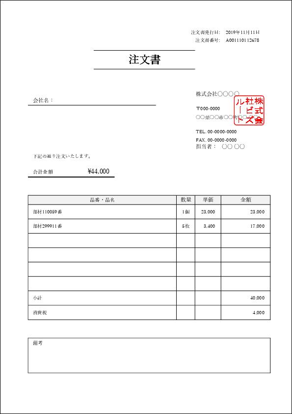 注文書のエクセルテンプレート01