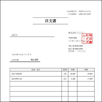 注文書テンプレート エクセルA4縦01