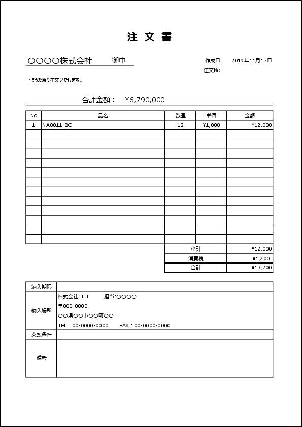 注文書のエクセルテンプレート05