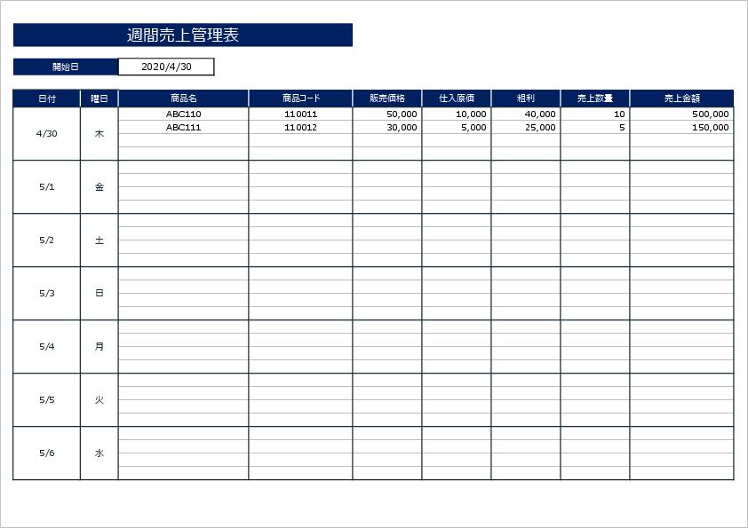 売上管理表のエクセルテンプレート03