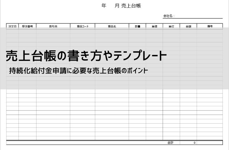 売上台帳の書き方やテンプレート 持続化給付金対応