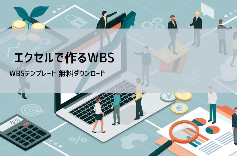 エクセルでWBSを作るアイキャッチ