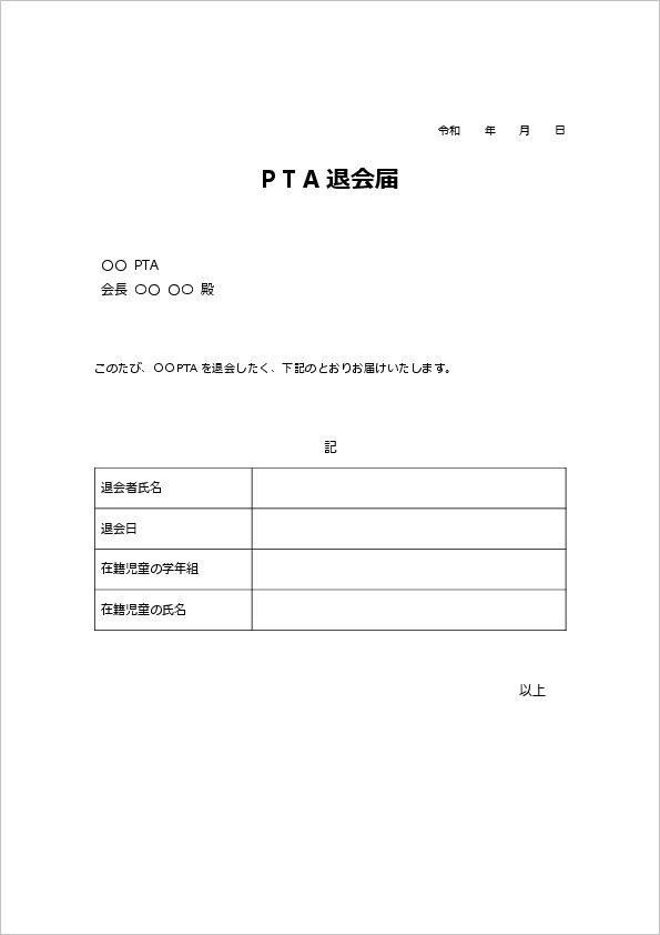 PTA退職届ワード テンプレート02