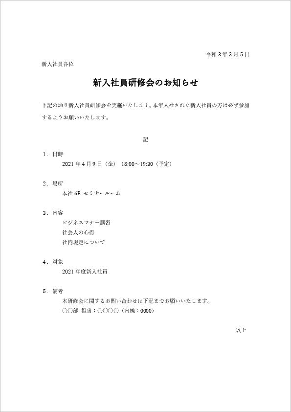 新入社員研修会のお知らせテンプレート02