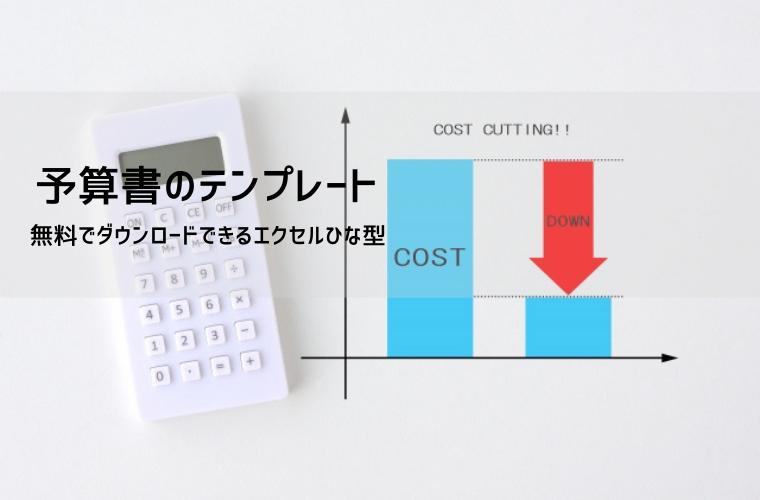 予算書のエクセルテンプレート アイキャッチ