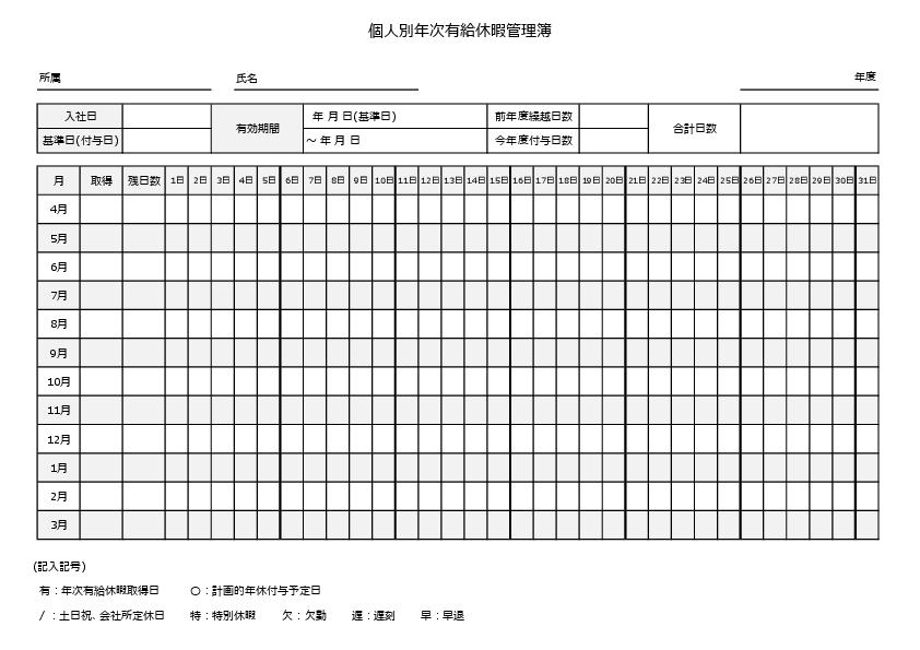 個人別 有給休暇管理表 A4横 H31/4義務化対応