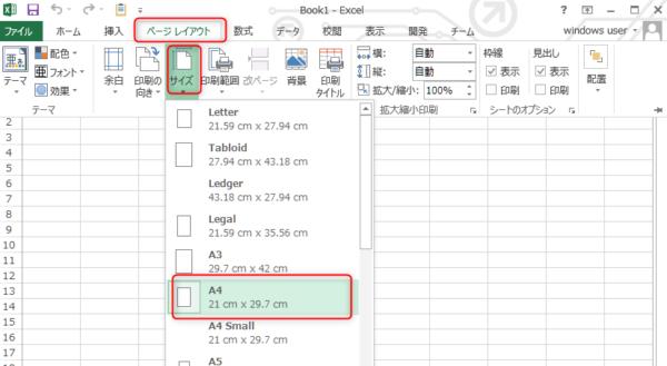エクセルでA4サイズの範囲を表示する方法
