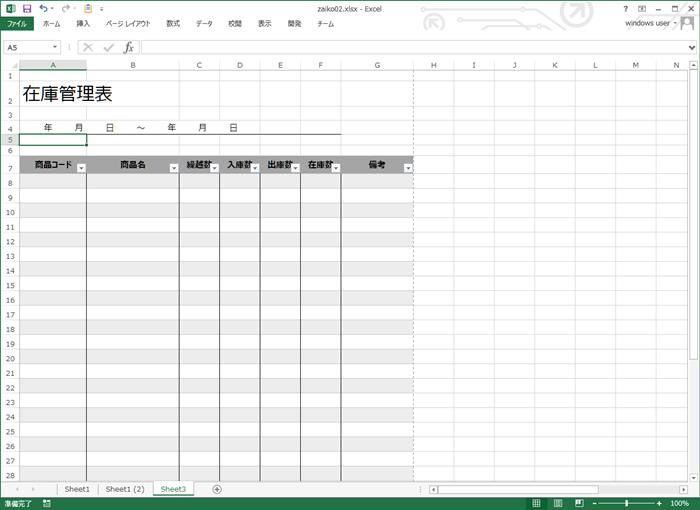 在庫管理表の作り方サンプル 完成図