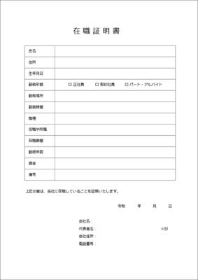 在職証明書のテンプレート1