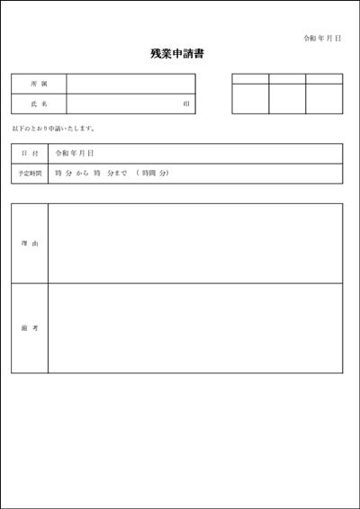 残業申請書 A4縦 エクセルテンプレート