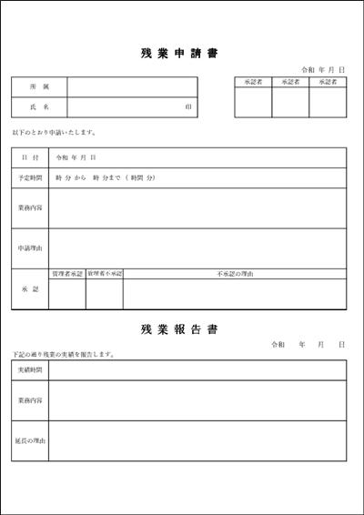 残業申請書 A4縦 エクセルテンプレート02